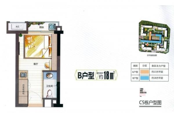 万科云城米酷 上下两层公寓,家电齐全,拎包入住